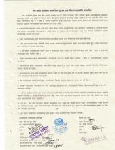 सा.सु.विशेष वचत खाता खोल्न कैलाश विकास बैंक र न.पा संग भएको सम्झौता (वडा ६  -११ )
